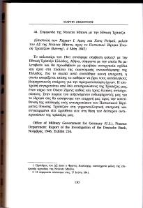 Γερμανικά αρχεία_0019