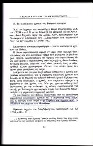 Γερμανικά αρχεία_0021