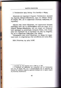 """Από το βιβλίο """"Ντοκουμέντα από τα Γερμανικά αρχεία. Η Ελλάδα κάτω από τον αγκυλωτό σταυρό. Έρευνα-Παρουσίαση Μάρτιν Ζέγκεντορφ. Μετάφραση Θανάσης Γεωργίου Αθήνα 1991 Εκδόσεις Σύγχρονη Εποχή"""