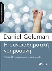 Γκόλεμαν