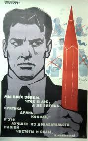 Μαγιακόφσκι 1
