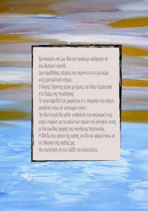 οπισθόφυλλο 1