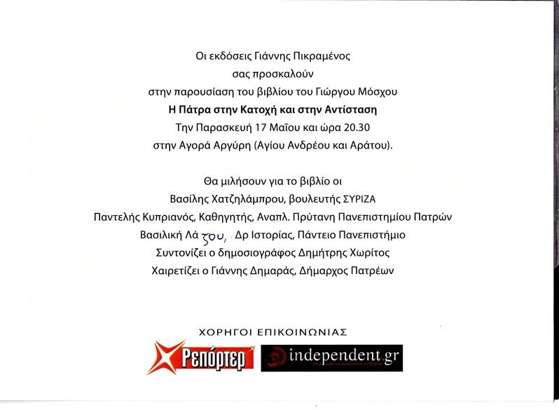 Γιώργος Μόσχος_0004