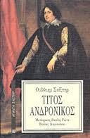 Τίτος Ανδρόνικος
