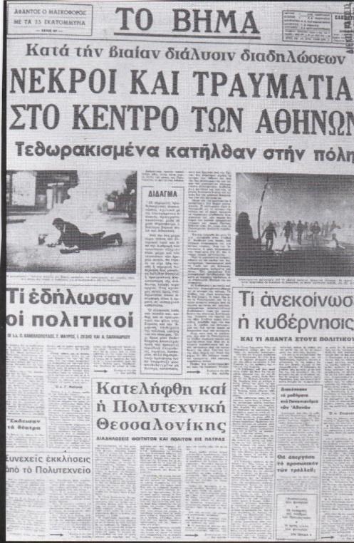 Πρόκειται για εφημερίδες της αντιπολίτευσης (!!) που απειλούν τη τάξη και τη νομιμότητα...