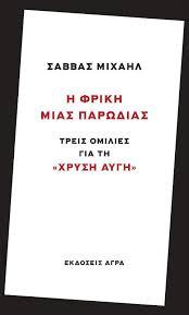 Σάββας Μιχαήλ1