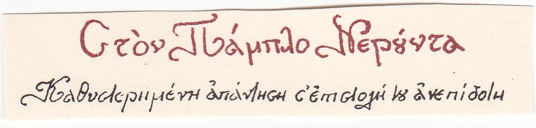 Νερούδα_0006