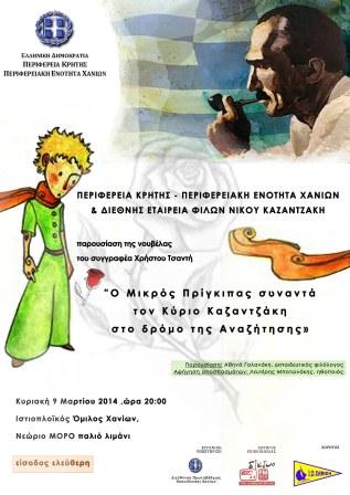 Αφίσα Χανιά