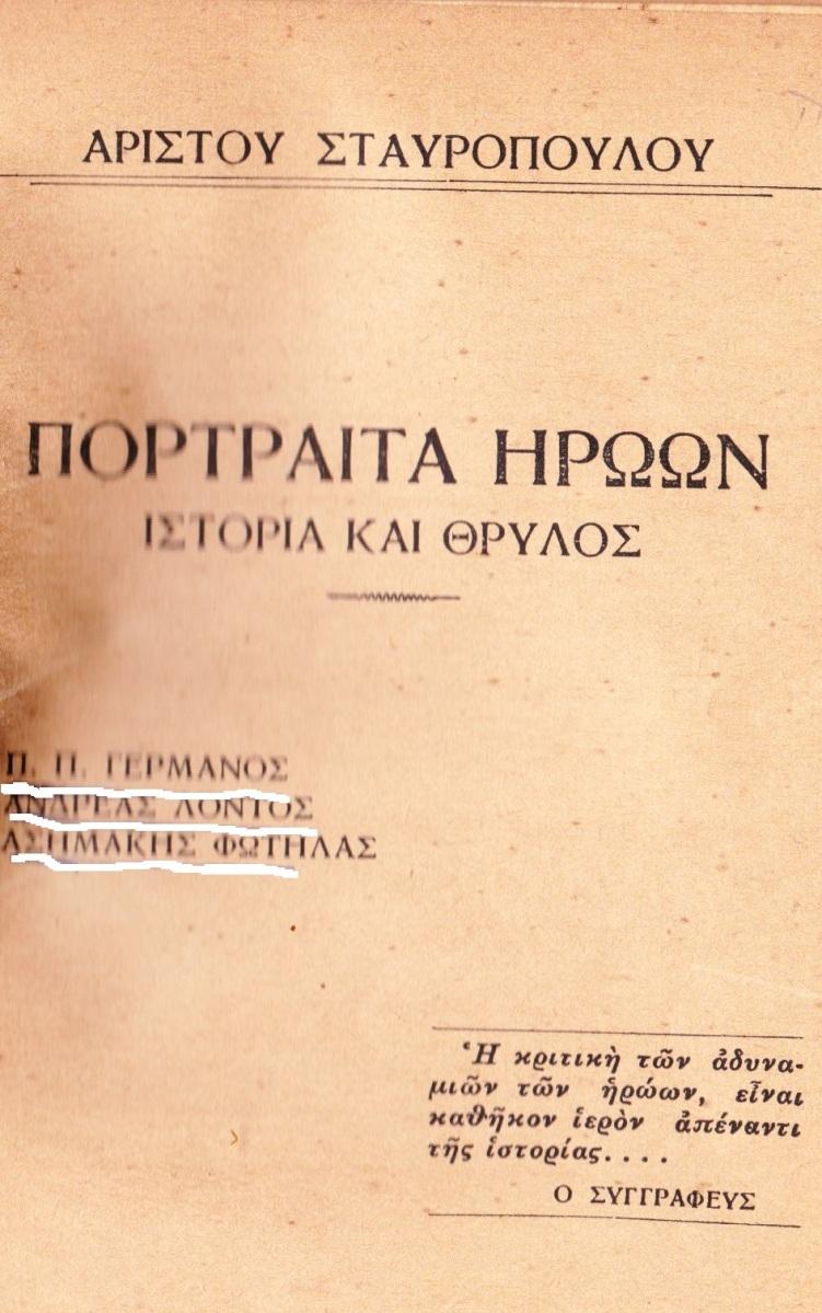 Απόσπασμα από το βιβλίο του Α. Σταυρόπουλου-Πορτραίτα Ηρώων, ιστορία και θρύλος, Π. Π. Γερμανός- Γράφτηκε στο Αίγιο το Μάιο του 1930