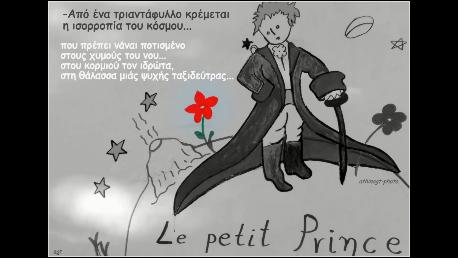 ο μικρός πρίγκιπας συναντά τον κύριο Καζαντζάκη στο δρόμο της αναζήτησης