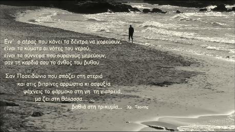 φώτο: Αθηνά Γαλανάκη, ποίημα: Χρήστος Τσαντής