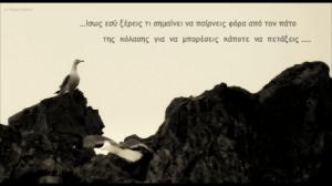 φώτο: Αθηνά Γαλανάκη