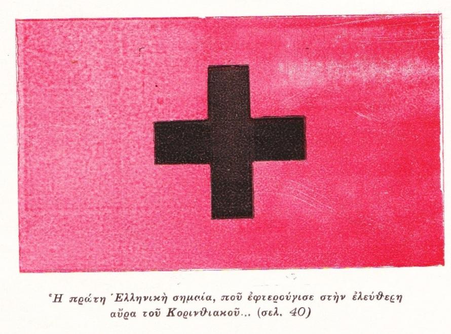 Η πρώτη Ελληνική σημαία