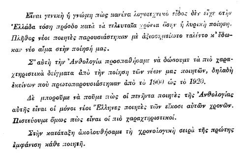 Ανθολογία1