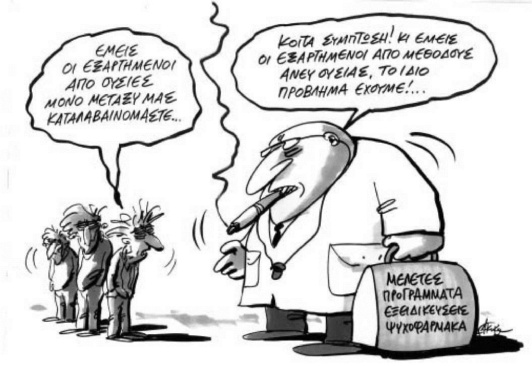 Κοινωνία και Ψυχική Υγεία