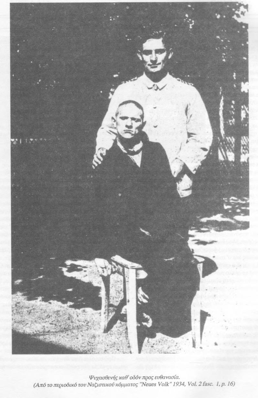 """Ψυχασθενής καθ' οδόν προς ευθανασία. (Από το περιοδικό του Ναζιστικού κόμματος """"Neues Volk"""" 1934, Vol. 2 fase. 1, p. 16)"""