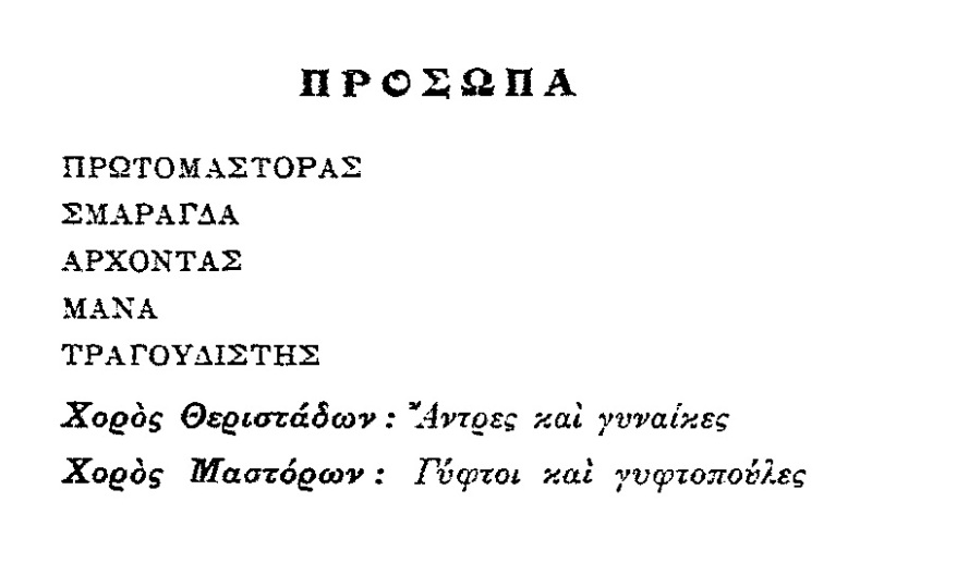 Ο Πρωτομάστορας2