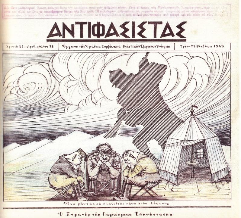 Αντιφασίστας