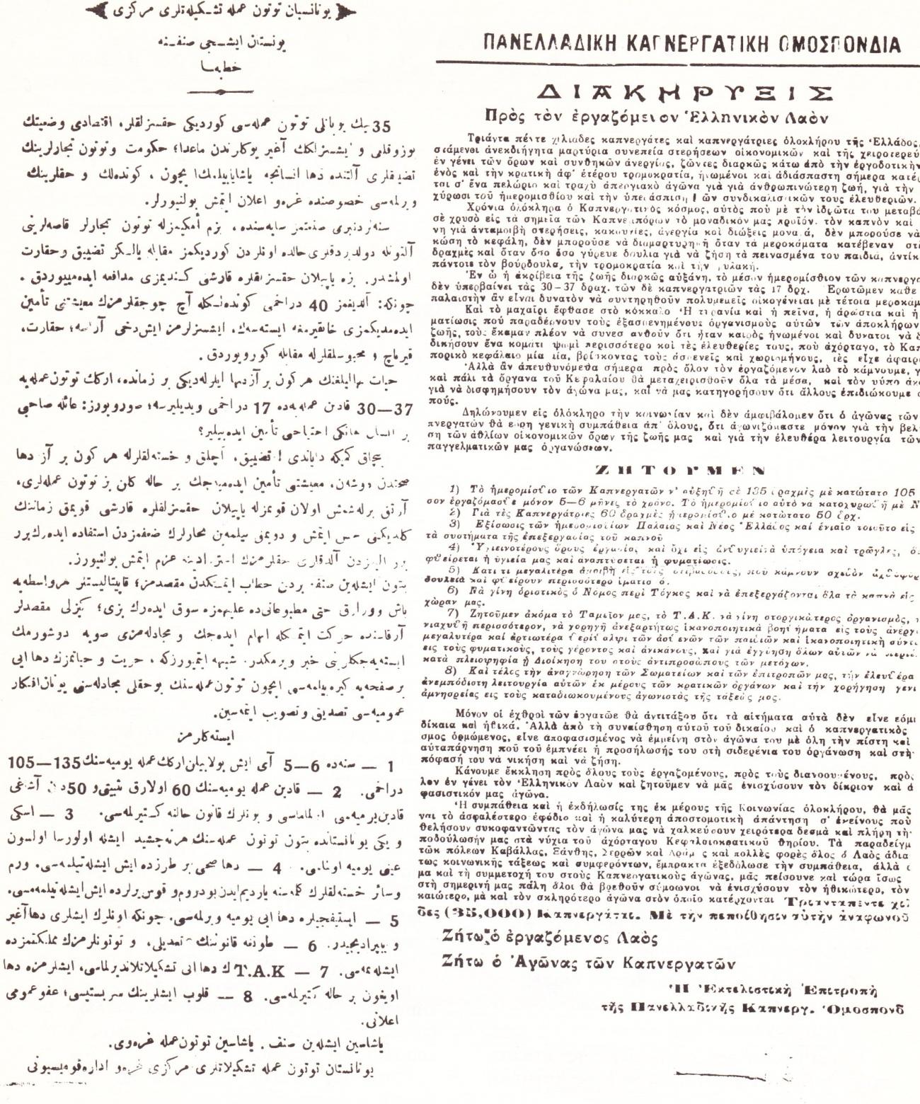 Μάης 1936