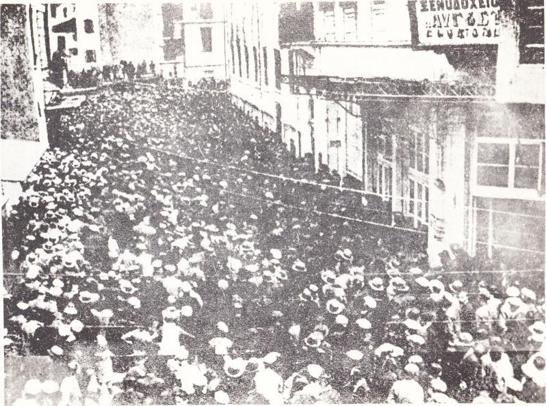 Απεργιακή συγκέντρωση Μάης 1936 Θεσσαλονίκη