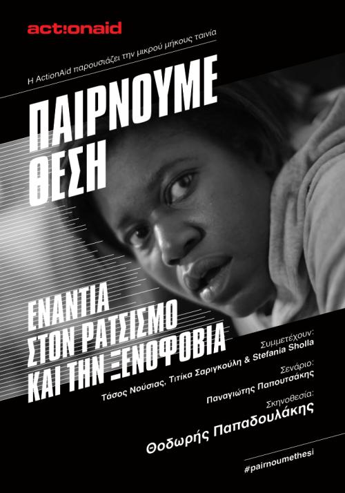 pairnoume_thesi_poster