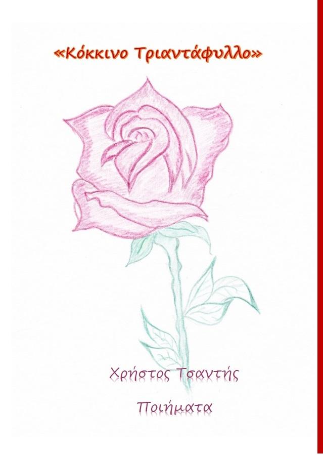 Κόκκινο Τριαντάφυλλο Χρήστος Τσαντής Ποιήματα