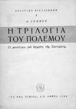 """Η πρώτη έκδοση της """"τριλογίας του πολέμου"""""""