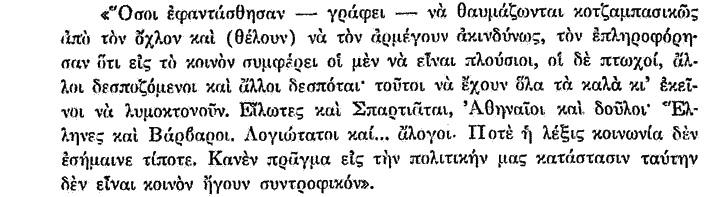 Σοφιανόπουλος
