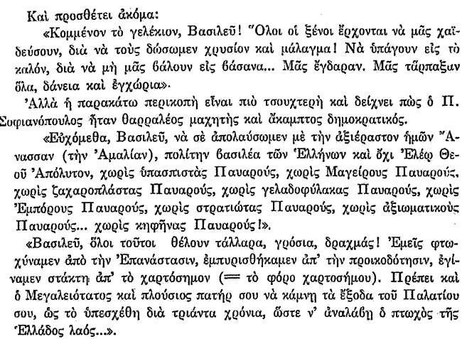 Σοφιανόπουλος10
