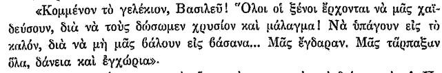 Σοφιανόπουλος11