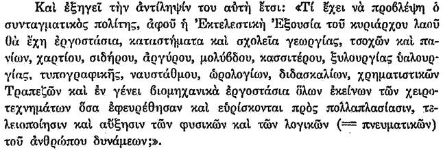 Σοφιανόπουλος3