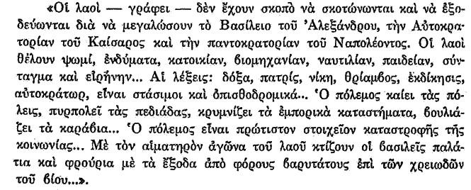 Σοφιανόπουλος4