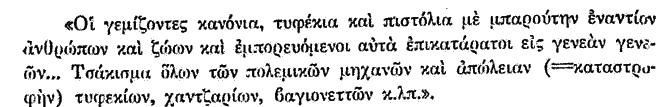 Σοφιανόπουλος5