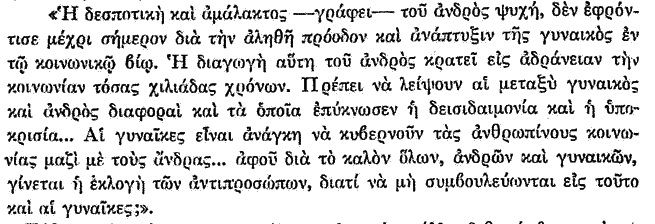 Σοφιανόπουλος6