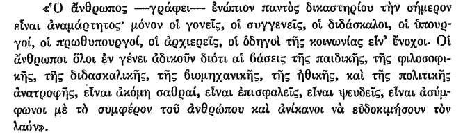 Σοφιανόπουλος8