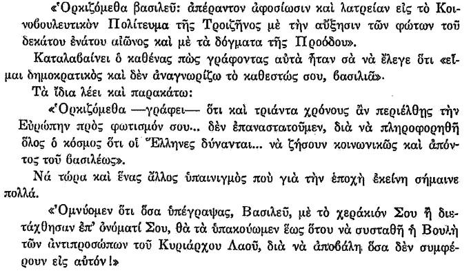 Σοφιανόπουλος9