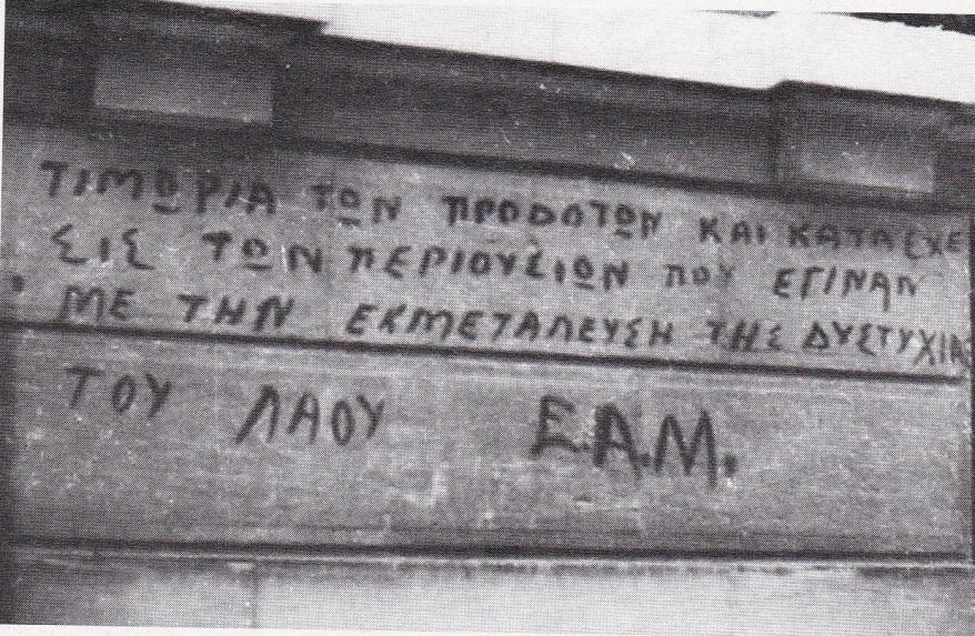 Δεκεμβρης 1944,2