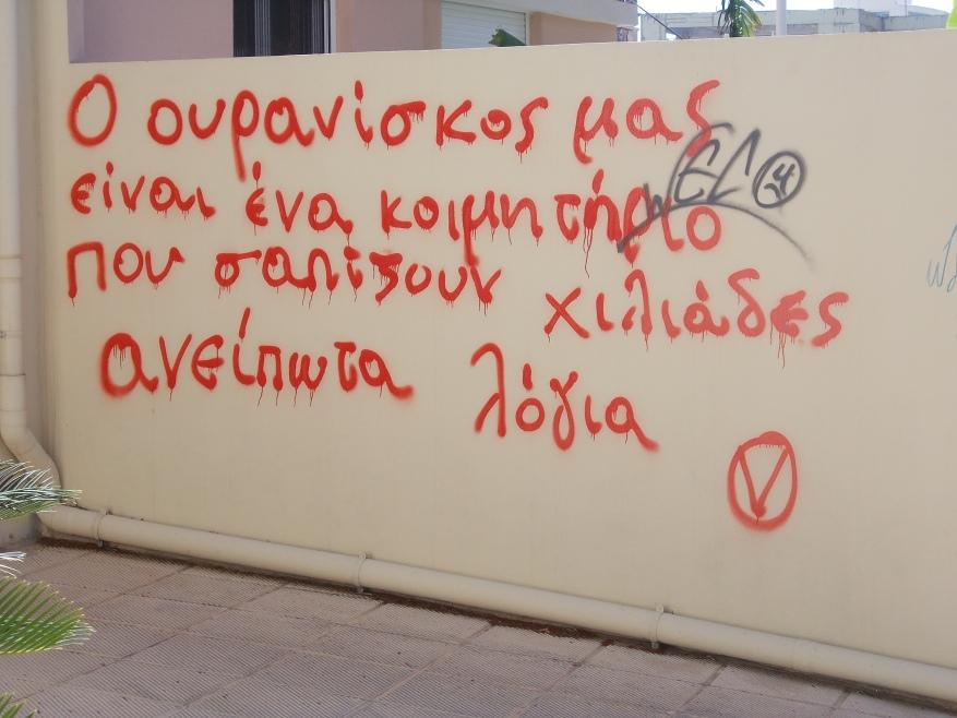Γκράφιτυ