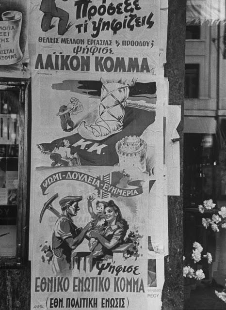 εκλογες-1946