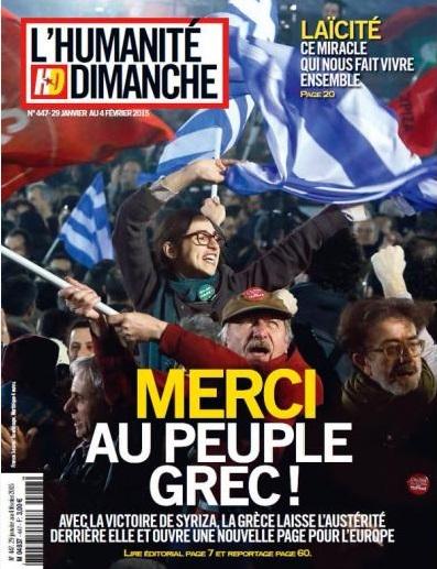 Ευχαριστούμε Ελλάδα
