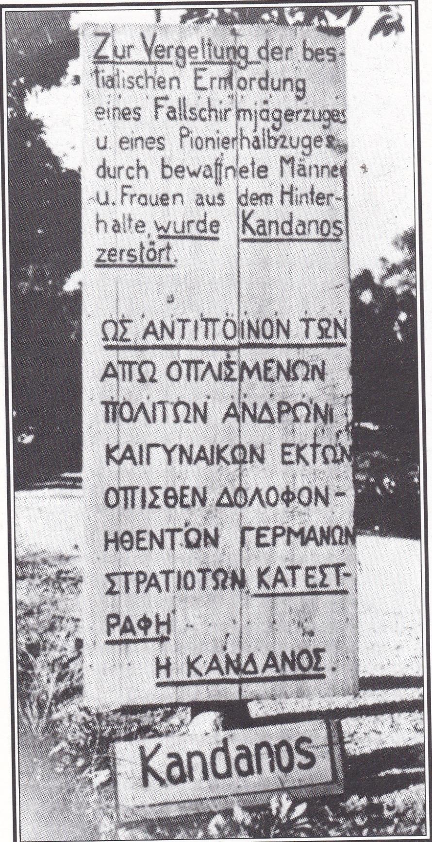 Κάνδανος Κρήτη