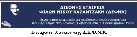 λογότυπο επ. Χανίων