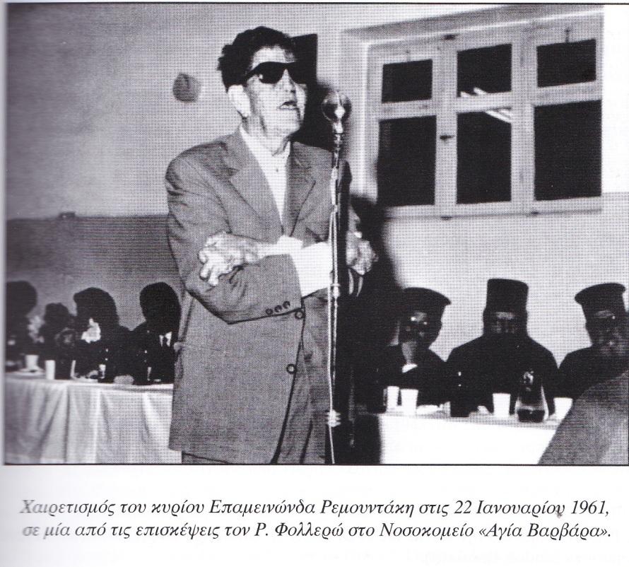 Επαμεινώνδας Ρεμουντάκης