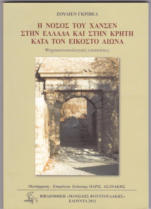 Η Νόσος του Χάνσεν στην Ελλάδα και στην Κρήτη κατά τον 20ο αιώνα