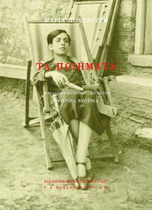 Μαρία Πολυδούρη Τα ποιήματα