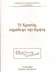 Ο Χριστός σημάδεψε την Κρήτη Ειρηναίος Γαλανάκης