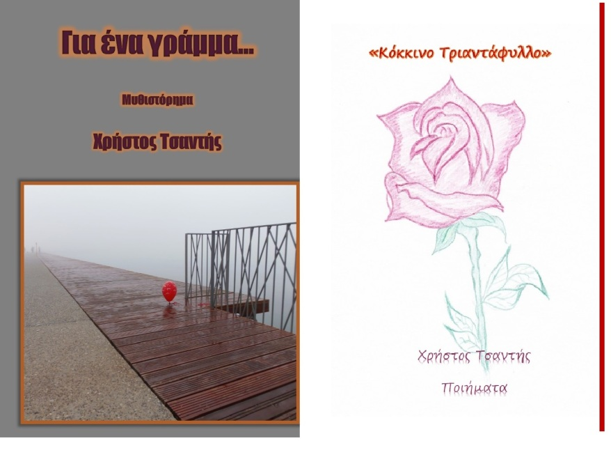 Για ένα γράμμα,Κόκκινο Τριαντάφυλλο-Χρήστος Τσαντής