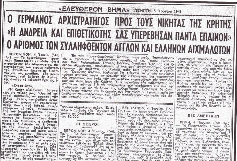 συνεργάτες των Ναζί στην Κρήτη