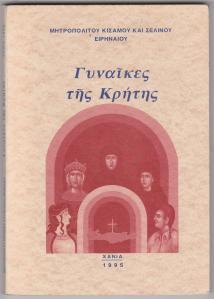 Γυναίκες της Κρήτης