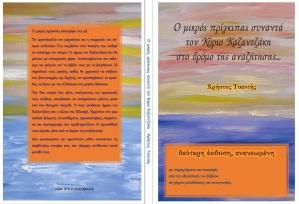 Για παραγγελίες του βιβλίου, για διοργάνωση εκδηλώσεων-παρουσιάσεων και βιωματικών δραστηριοτήτων, επικοινωνήστε απευθείας με τον συγγραφέα στο e mail:  christos.tsantis@hotmail.gr Τιμή βιβλίου 12,8 (χωρίς καμία άλλη επιβάρυνση με την αποστολή του)
